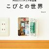 【試し読み】Mozuミニチュア作品集 こびとの世界 (30ページ)