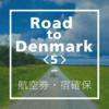 デンマーク手芸留学までの道のり【5】航空券&宿確保