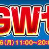 {ペットバルーン・大阪府・中古引き取り(回収)中古買取}GWsale 始まります❗