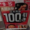 『ほっともっと』期間限定(2月9日~15日)!!100円引きって!!凄くない!!