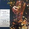 【当選イベント】警視庁音楽隊グランドコンサート2017 その① 応募~会場到着まで