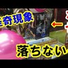 (闇)アームが開いても景品が落ちない…!?店員唖然で驚愕…(UFOキャッチャー)バウンドキャッチャー