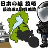 ツーリング 〜長浜城 & 小谷城跡
