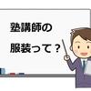 【教育業界】塾講師の服装って?ピアス・茶髪/どこまでが許されるの??