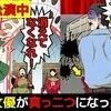 【香月弘美】宝塚の絶対タブーな話を漫画にしてみた【宝塚歌劇団切断事件】