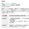 オンライン英会話の無料体験レッスンが「11回」受けられて「5316円」稼ぐ方法