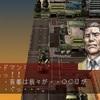 初心者向けフロントミッション2~攻略~Mission14首都ダガ中心部攻防戦!アホードマン死す!?