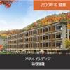 【IHG】Hotel Indigo Hakone Gora開業日決定