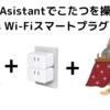 こたつをGoogle Nest (Google Assistant)で操作。Meross WIFIスマートプラグ スマートコンセント