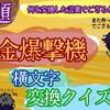 横文字翻訳クイズ2