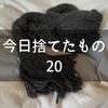 今日捨てたもの:手編みのマフラー
