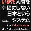 階級断絶で見えなくなる日本の不幸