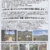神原町花の会(花美原会)(215)      花壇・コスモス畑の整備作業