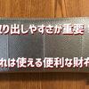 【母の日ギフトに最適】使い勝手が抜群のギャルソン財布を買ってみた!