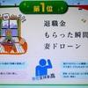 "<span itemprop=""headline"">★「サラリーマン川柳」大賞&ベスト10決まる。</span>"