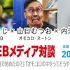 佐藤ねじさんと本屋 EDIT TOKYOのイベントに出ます