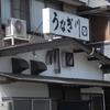 浜松の「川〼」で上白焼き、上蒲焼き。