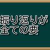 【003】振り返り【アイデアメモ】