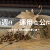 【株式投資】10月1週目の運用益公開!
