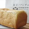 井土ヶ谷のパン屋「東京ノアレザン」