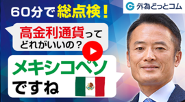【セミナー】今トレードするならメキシコペソ!高金利通貨を総点検!「江守 哲氏」2021/9/1