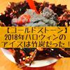 【コールドストーン2018年ハロウィン】謎の竹炭アイスが登場!どんな味なのか?