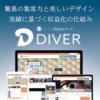 アフィリエイター収益最大化!最新SEO対策済み!wordpressテーマ「Diver」