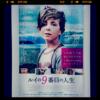 【映画】ルイの9番目の人生