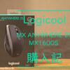 """【購入レビュー】買ってよかった!~Logicool""""MX Anywhere 2S""""(MX 1600s)購入記~"""