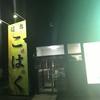 第29回『麺舞 琥珀』