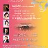 12/17(土)  えびなベートーヴェンコンサート第四&第九(合唱指揮)