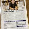 「誰にも相談せずにあきらめようとしていた過去が、自身にもある。」市の広報誌に取材して頂きました。