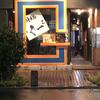 【居酒屋ぐー2】ワシントン通りで郷土料理が安くておいしい!