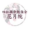 『花月院』実践的な四柱推命を自宅で学ぶ勉強会