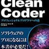 『Clean Coder プロフェッショナルプログラマへの道』 by RobertC.Martin,角征典