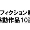 実話をもとにした感動のおすすめ映画10選!