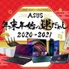 Asusさん毎日Asus製品が当たるキャンペーンのお話