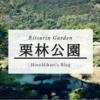 【旅行記】三ツ星の日本庭園「栗林公園」はオススメ!