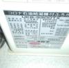 江別市 コロナ 灯油ボイラー UKB-3300TX 水漏修理