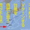今年の台風は日本に上陸するものが多い