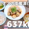 豚肉とナスの南蛮漬け 366kcal|小松菜のツナコーン和え 49kcal|かぶとなめこの味噌汁 61kcal|365日の献立記録