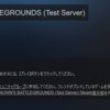 【PUBG】テストサーバー解禁!v2.2.18【PlayerUnknown's BattleGrounds】