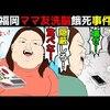 【福岡5歳児餓死事件】ママ友を洗脳、精神的支配をして1000万以上搾取した事件【赤堀恵美子】@アシタノワダイ