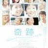 🎬映画『奇跡』是枝裕和監督作品。「こんばんわ、おばあちゃん、遅くなってゴメンなさい。」