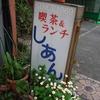 福岡市の喫茶さんと街並み