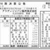 アウディジャパン販売株式会社 第18期決算公告