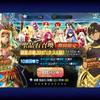 【Fate/GO】クラス別ガチャと正月ピックアップ