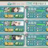 艦これ E2甲クリア…&江風強化週間開始
