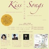 Kiss Songs 終演!