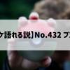 【全ポケ語れる説】No.432 ブニャット